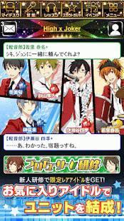 Androidアプリ「アイドルマスター SideM」のスクリーンショット 3枚目