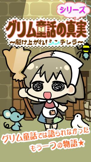 Androidアプリ「グリム童話の真実〜シンデレラよ!駆け上がれ〜」のスクリーンショット 1枚目