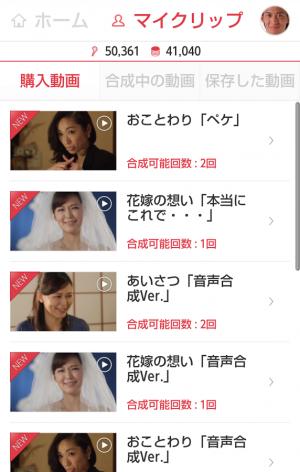 Androidアプリ「MAGICWAN」のスクリーンショット 4枚目