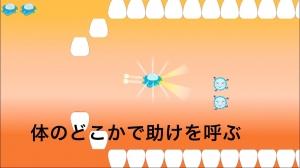 Androidアプリ「たんけん!からだのなか〜遊んで学ぼう」のスクリーンショット 2枚目