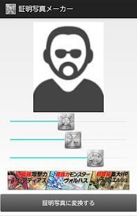 Androidアプリ「証明写真メーカー」のスクリーンショット 2枚目