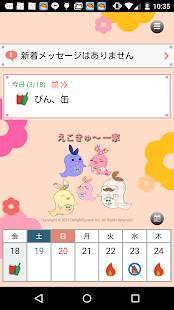 Androidアプリ「ごみ分別アプリ「さんあ〜る」」のスクリーンショット 1枚目
