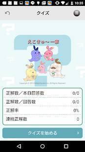 Androidアプリ「ごみ分別アプリ「さんあ〜る」」のスクリーンショット 4枚目