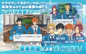 Androidアプリ「あんさんぶるスターズ!」のスクリーンショット 5枚目