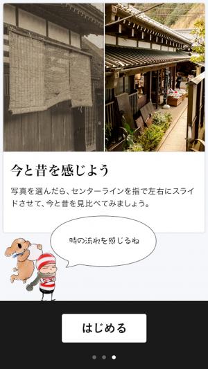 Androidアプリ「鎌倉今昔写真」のスクリーンショット 4枚目