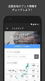 Androidアプリ「rockinon.com(ロッキング・オン ドットコム)- 音楽に一番近いニュースアプリ」のスクリーンショット 5枚目