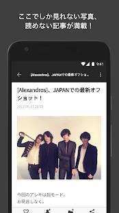 Androidアプリ「rockinon.com(ロッキング・オン ドットコム)- 音楽に一番近いニュースアプリ」のスクリーンショット 2枚目
