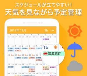 Androidアプリ「Yahoo!カレンダー 無料スケジュールアプリで管理」のスクリーンショット 5枚目