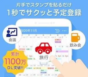 Androidアプリ「Yahoo!カレンダー 無料スケジュールアプリで管理」のスクリーンショット 3枚目
