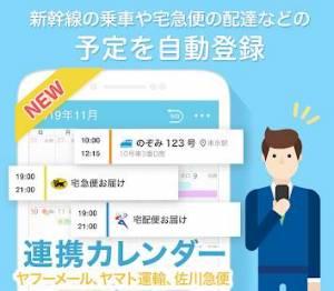 Androidアプリ「Yahoo!カレンダー 無料スケジュールアプリで管理」のスクリーンショット 4枚目