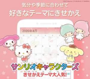 Androidアプリ「Yahoo!カレンダー 無料スケジュールアプリで管理」のスクリーンショット 2枚目
