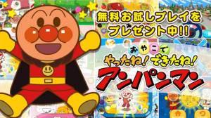 Androidアプリ「やったね!できたね!アンパンマン 子供向けのアプリ知育ゲーム無料」のスクリーンショット 1枚目