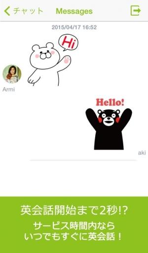 Androidアプリ「英語学習、英会話チャットが毎日無料   Chatty」のスクリーンショット 2枚目