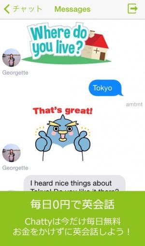 Androidアプリ「英語学習、英会話チャットが毎日無料   Chatty」のスクリーンショット 4枚目