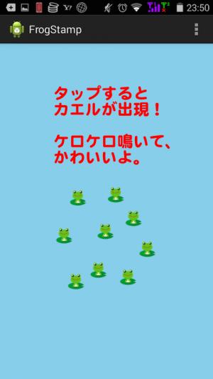 Androidアプリ「タッチでケロカエル」のスクリーンショット 1枚目