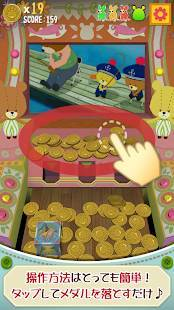 Androidアプリ「メダル落とし - がんばれ!ルルロロ」のスクリーンショット 4枚目