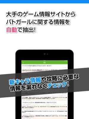Androidアプリ「攻略ニュースまとめ for バトルガールハイスクール」のスクリーンショット 2枚目