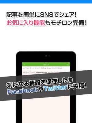 Androidアプリ「攻略ニュースまとめ for バトルガールハイスクール」のスクリーンショット 3枚目