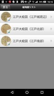 Androidアプリ「大江戸ぶらり」のスクリーンショット 4枚目