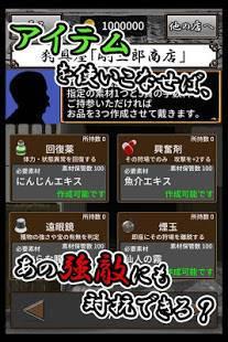 Androidアプリ「マタギの鍋」のスクリーンショット 4枚目