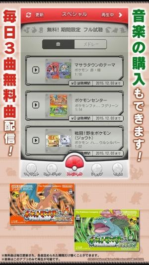 Androidアプリ「ポケモン音楽図鑑」のスクリーンショット 3枚目