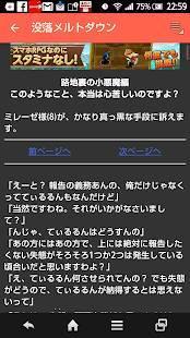 Androidアプリ「なろう!ビューアー(全年齢版)【小説家になろうリーダー】」のスクリーンショット 2枚目