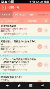 Androidアプリ「なろう!ビューアー(全年齢版)【小説家になろうリーダー】」のスクリーンショット 4枚目