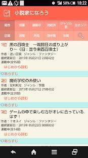 Androidアプリ「なろう!ビューアー(全年齢版)【小説家になろうリーダー】」のスクリーンショット 3枚目