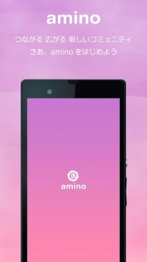 Androidアプリ「amino - 趣味の話を、好きなだけ」のスクリーンショット 5枚目
