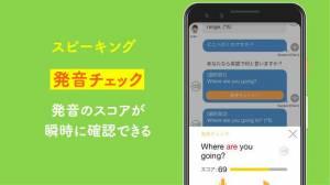 Androidアプリ「英語学習 POLYGLOTS-英語アプリでTOEICや英語テストの対策!平均でTOEIC200点UP」のスクリーンショット 3枚目