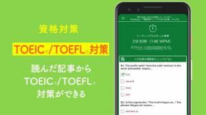 Androidアプリ「英語学習 POLYGLOTS-英語アプリでTOEICや英語テストの対策!平均でTOEIC200点UP」のスクリーンショット 4枚目