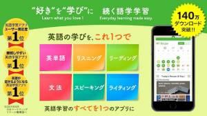 Androidアプリ「英語学習 POLYGLOTS-英語アプリでTOEICや英語テストの対策!平均でTOEIC200点UP」のスクリーンショット 1枚目