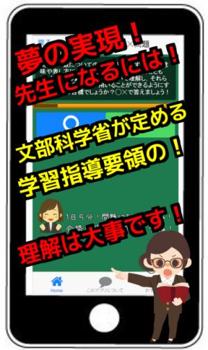 Androidアプリ「おっ!遊びながら学べる!理科教員試験 学習指導要領編」のスクリーンショット 3枚目