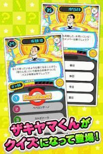 Androidアプリ「ザキヤマのクイズがくる~!?by Hot-Dog PRESS」のスクリーンショット 2枚目