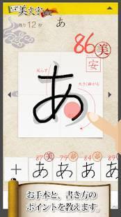 Androidアプリ「美文字判定 書いて添削」のスクリーンショット 1枚目