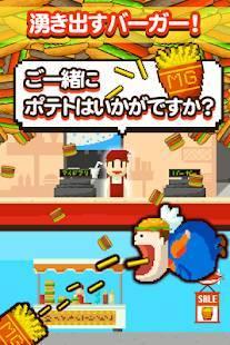 Androidアプリ「ずーっと0円!メガ盛りバーガー」のスクリーンショット 2枚目