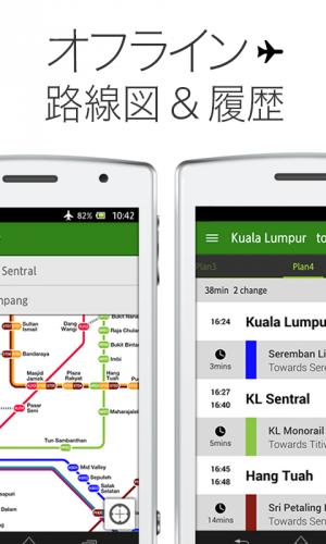 Androidアプリ「Transit シンガポール by NAVITIME」のスクリーンショット 3枚目