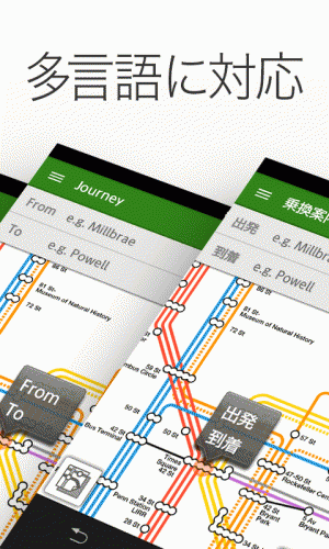 Androidアプリ「Transit USA by NAVITIME」のスクリーンショット 2枚目