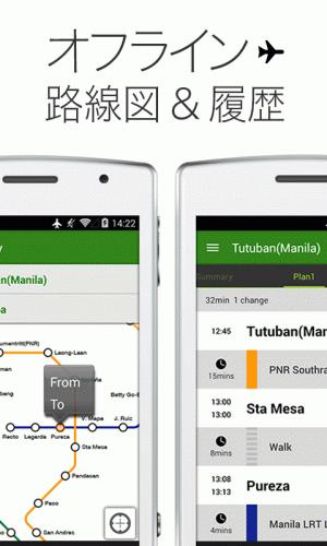 Androidアプリ「Transit マニラ、フィリピン by NAVITIME」のスクリーンショット 3枚目