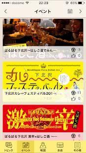 Androidアプリ「I LOVE 下北沢アプリ」のスクリーンショット 4枚目