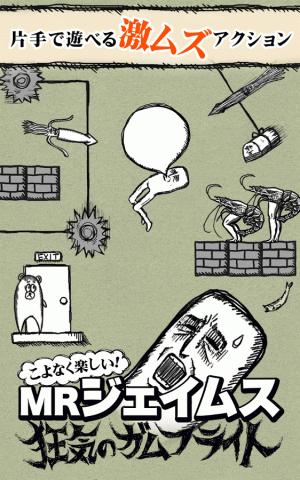 Androidアプリ「激ムズアクション!狂気のガムフライト」のスクリーンショット 1枚目