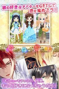 Androidアプリ「王宮のトリップテーラー◆ボイス付き乙女ゲーム・恋愛ゲーム」のスクリーンショット 5枚目