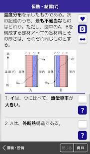 Androidアプリ「「一級建築士」受験対策」のスクリーンショット 3枚目