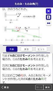 Androidアプリ「「一級建築士」受験対策」のスクリーンショット 5枚目