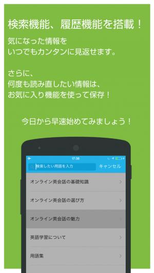 Androidアプリ「オンライン英会話入門」のスクリーンショット 4枚目