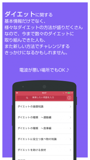 Androidアプリ「ダイエットの基礎知識」のスクリーンショット 2枚目