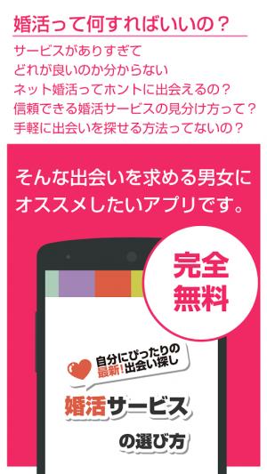 Androidアプリ「婚活サービスの選び方」のスクリーンショット 1枚目