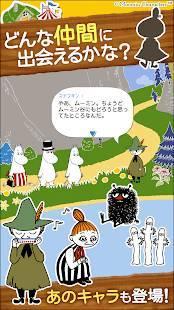 Androidアプリ「ムーミン 〜ようこそ! ムーミン谷へ〜」のスクリーンショット 4枚目