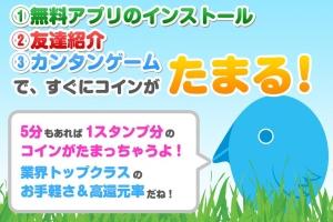Androidアプリ「0円で有料スタンプ取り放題 トリノ」のスクリーンショット 2枚目