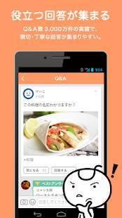 Androidアプリ「教えて!goo−誰にも言えない悩みや素朴な疑問もここで解決」のスクリーンショット 2枚目